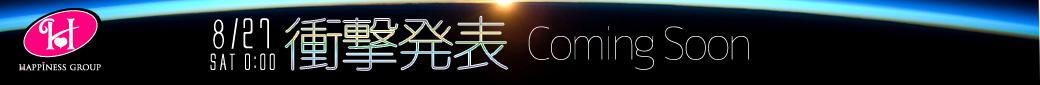 8/27�Ռ����\Comingsoon