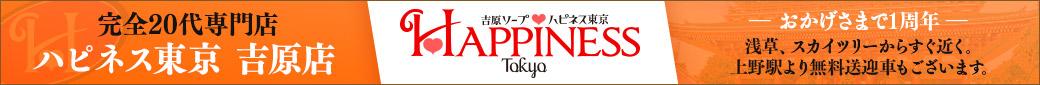 ハピネスグループの集大成!ハピネス東京 吉原店