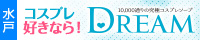 10,000通りの究極コスプレソープ ドリーム | 水戸ソープランド HAPPINESS & DREAM