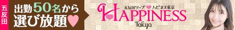 五反田ソープランド ハピネス東京