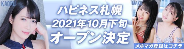祝・北海道進出!ハピネス札幌 2021初夏ハピネスグループ新店舗オープン