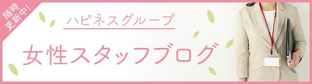 女性スタッフブログ