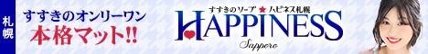 すすきのソープ ハピネス札幌