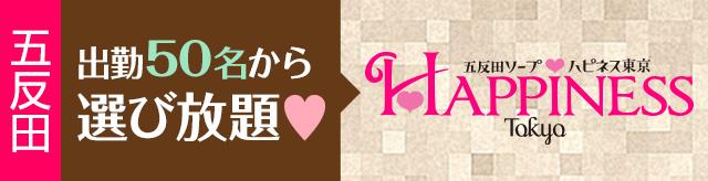 ソープランド ハピネス東京 五反田店